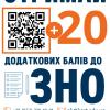 Бесплатные дистанционные подготовительные курсы (+20 дополнительных баллов за участие в олимпиаде)