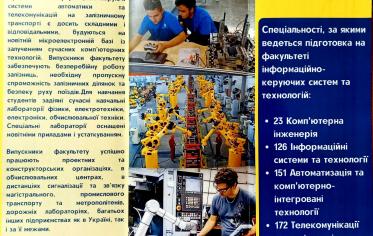 Информация про поступление в УкрГУЖТ