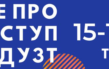 Будущим абитуриентам: День открытых дверей в УкрГУЖТ (15-16 мая) Online