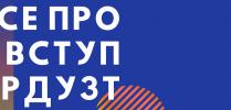 Будущим абитуриентам: День открытых дверей в УкрГУЖТ (23 октября) Online