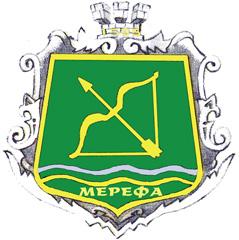 Герб города Мерефа.