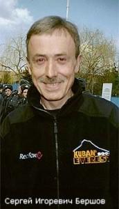 Бершов Сергей Игоревич