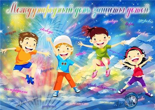 C 1 Июня - Международным днем детей
